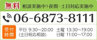 06-6873-8111 受付時間 平日9:30~20:00(土日祝応相談) 土曜13:30~19:00 日曜11:00~17:00