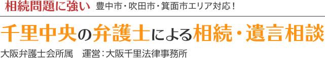 千里中央の弁護士による相続・遺言相談 大阪千里法律事務所